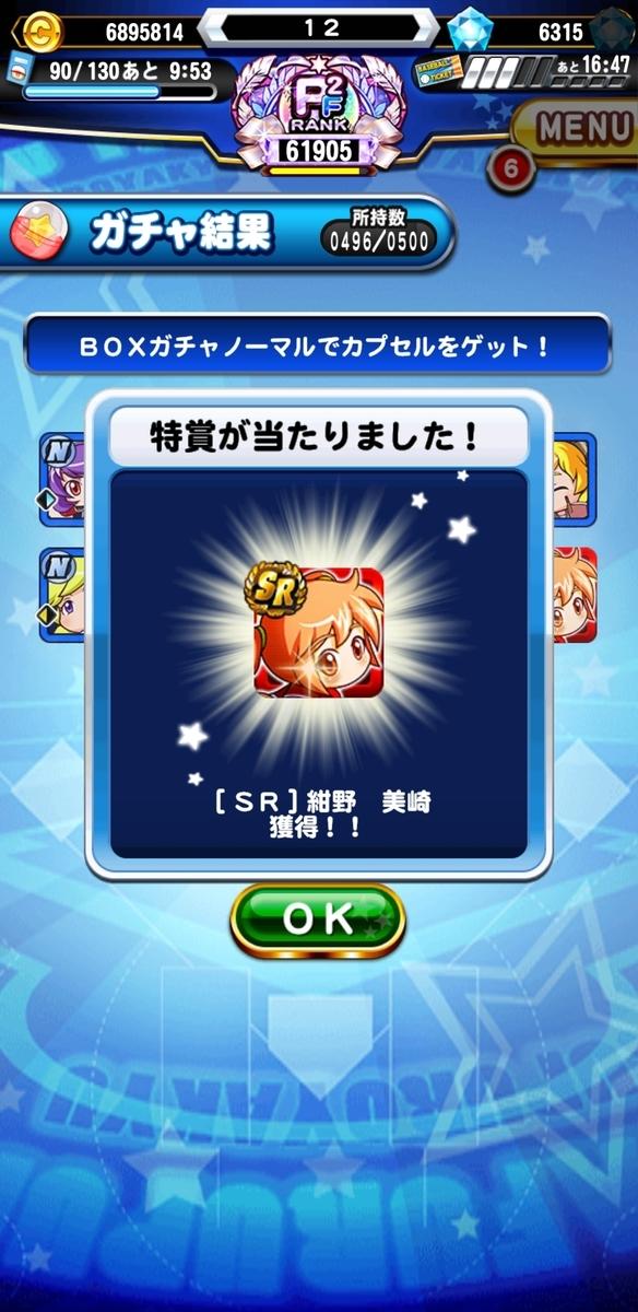 f:id:arimurasaji:20210617220811j:plain