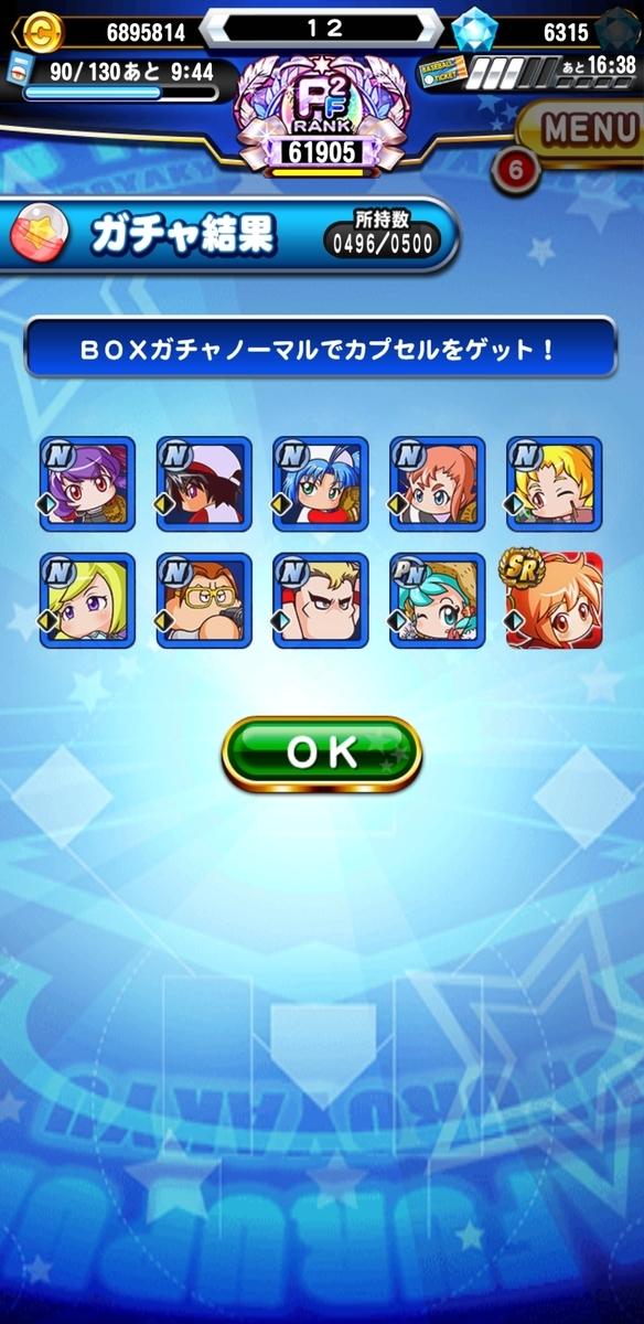 f:id:arimurasaji:20210617220823j:plain