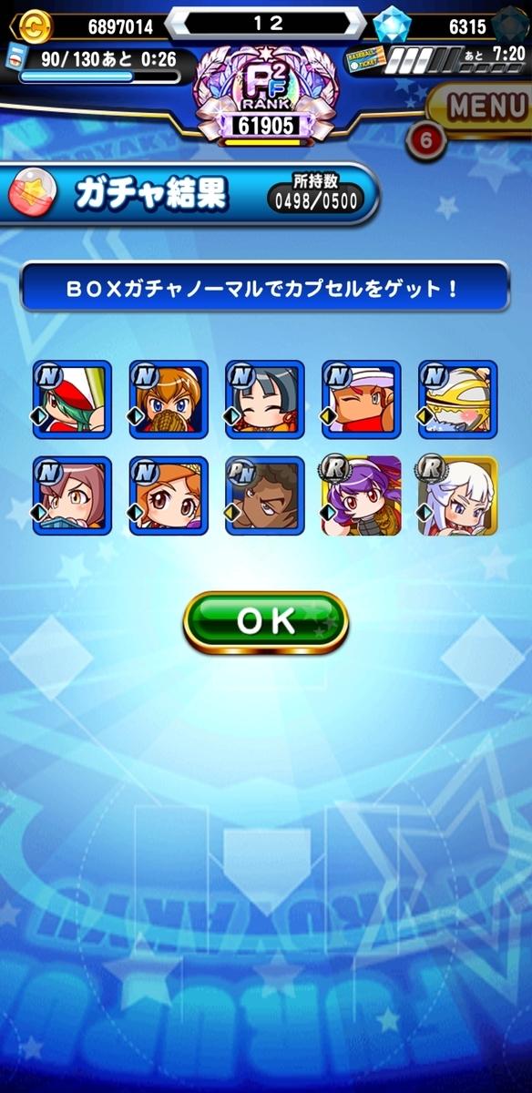 f:id:arimurasaji:20210617220835j:plain