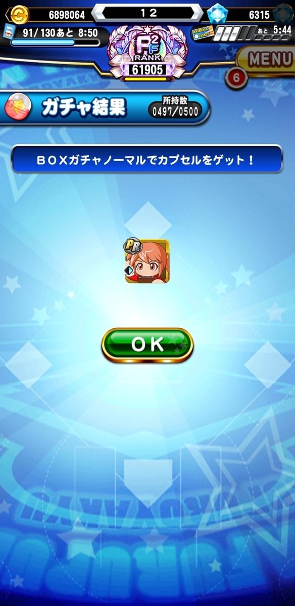 f:id:arimurasaji:20210617220845j:plain