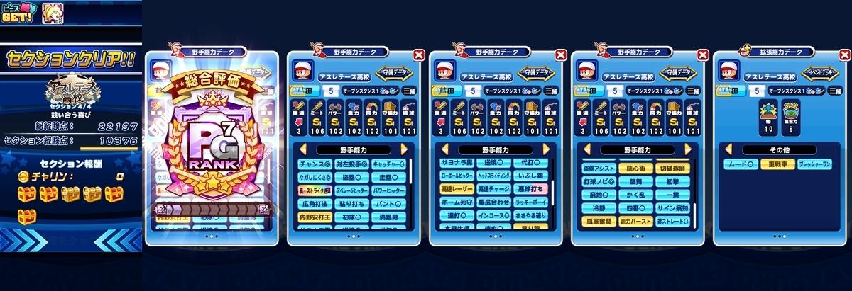 f:id:arimurasaji:20210619101006j:plain