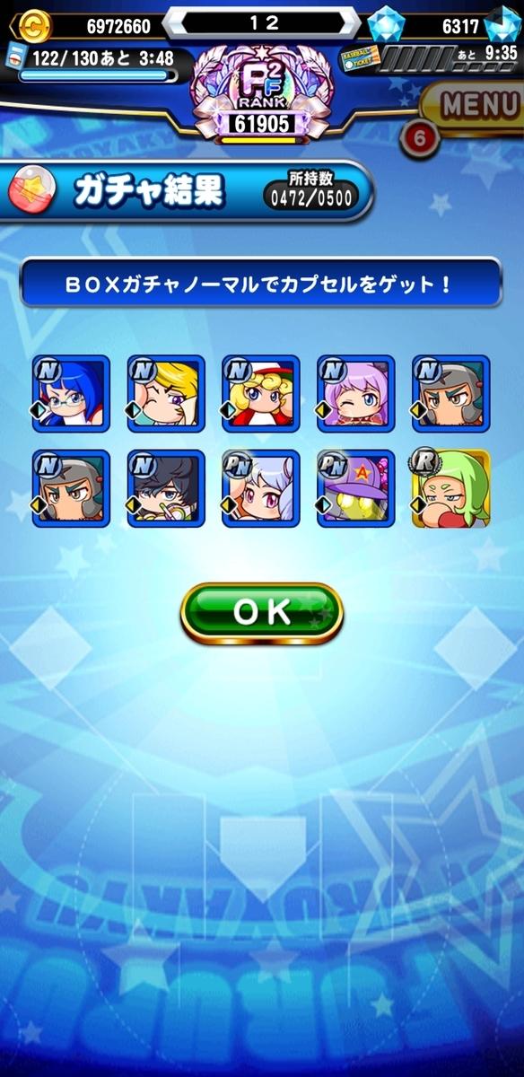 f:id:arimurasaji:20210619205346j:plain