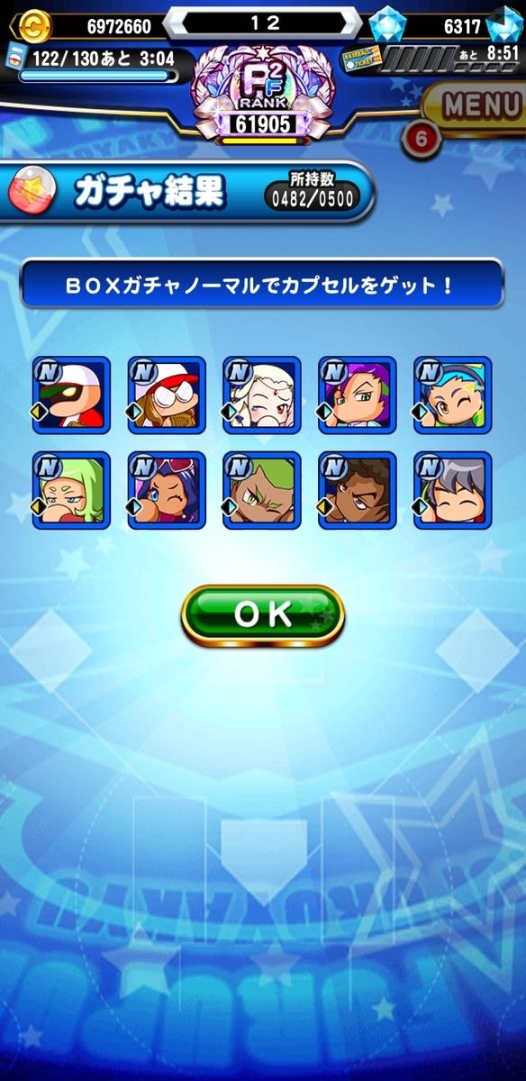 f:id:arimurasaji:20210619205358j:plain
