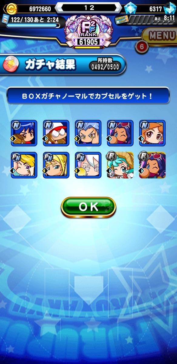 f:id:arimurasaji:20210619205411j:plain