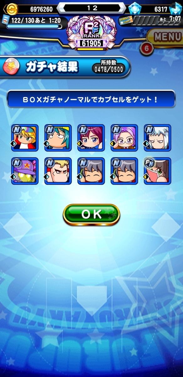 f:id:arimurasaji:20210619205420j:plain