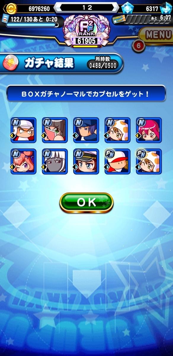 f:id:arimurasaji:20210619205429j:plain