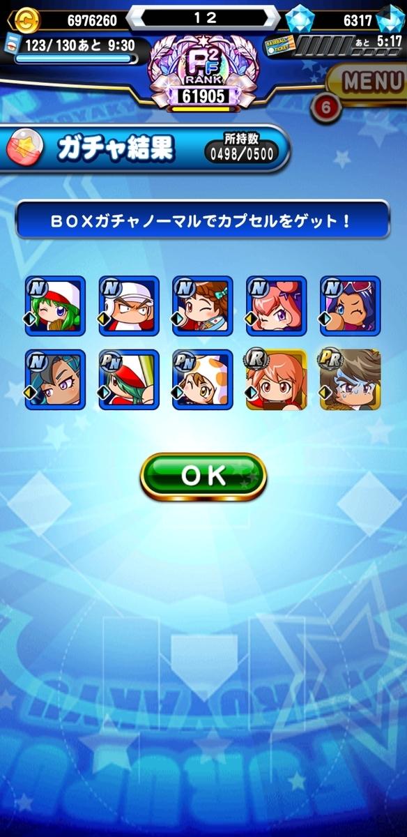 f:id:arimurasaji:20210619205444j:plain