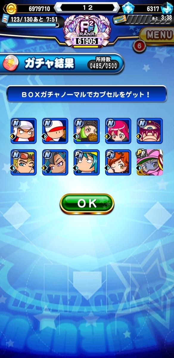 f:id:arimurasaji:20210619205454j:plain