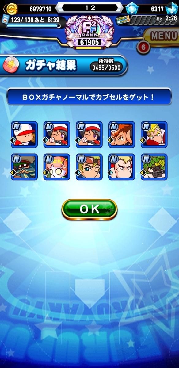 f:id:arimurasaji:20210619205504j:plain