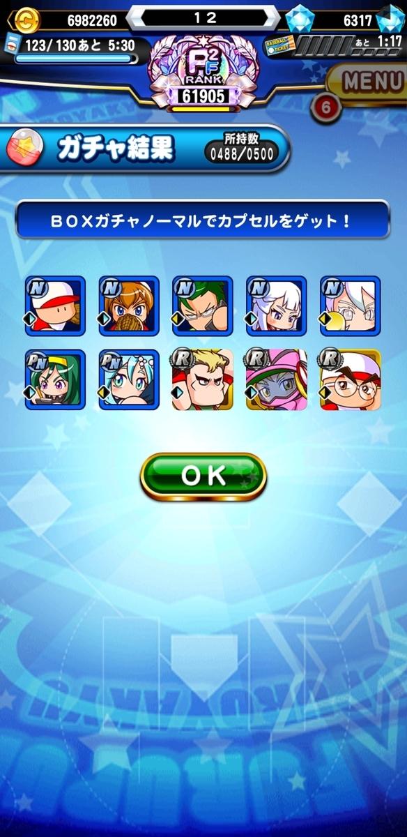 f:id:arimurasaji:20210619205512j:plain