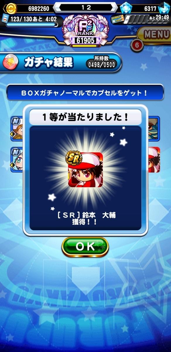 f:id:arimurasaji:20210619205522j:plain