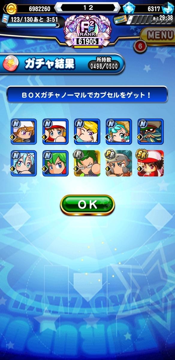 f:id:arimurasaji:20210619205530j:plain