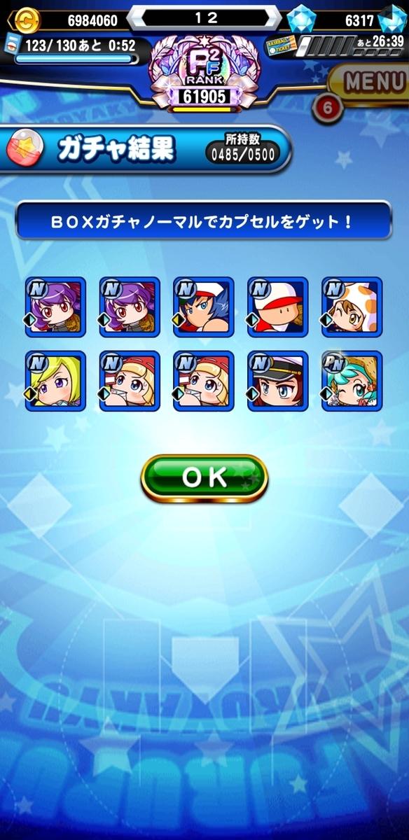 f:id:arimurasaji:20210619205551j:plain
