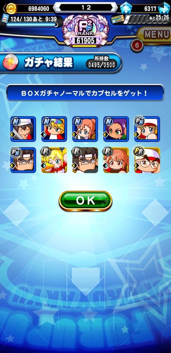 f:id:arimurasaji:20210619205601j:plain