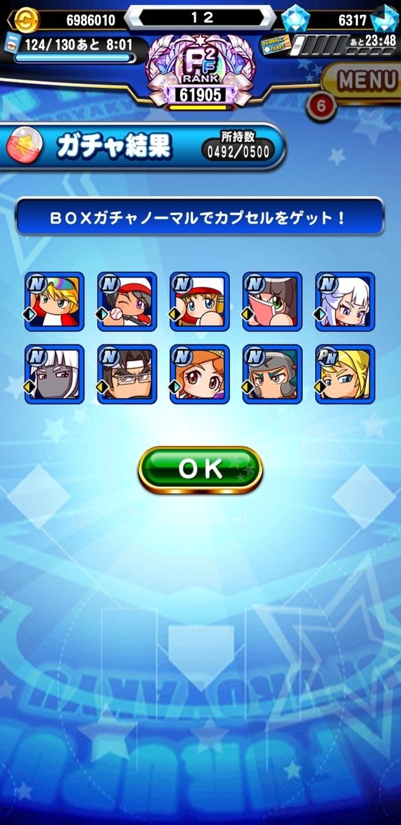 f:id:arimurasaji:20210619205612j:plain