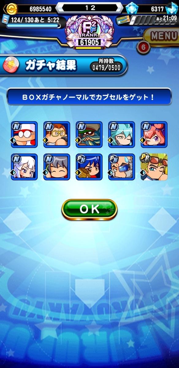 f:id:arimurasaji:20210619205622j:plain