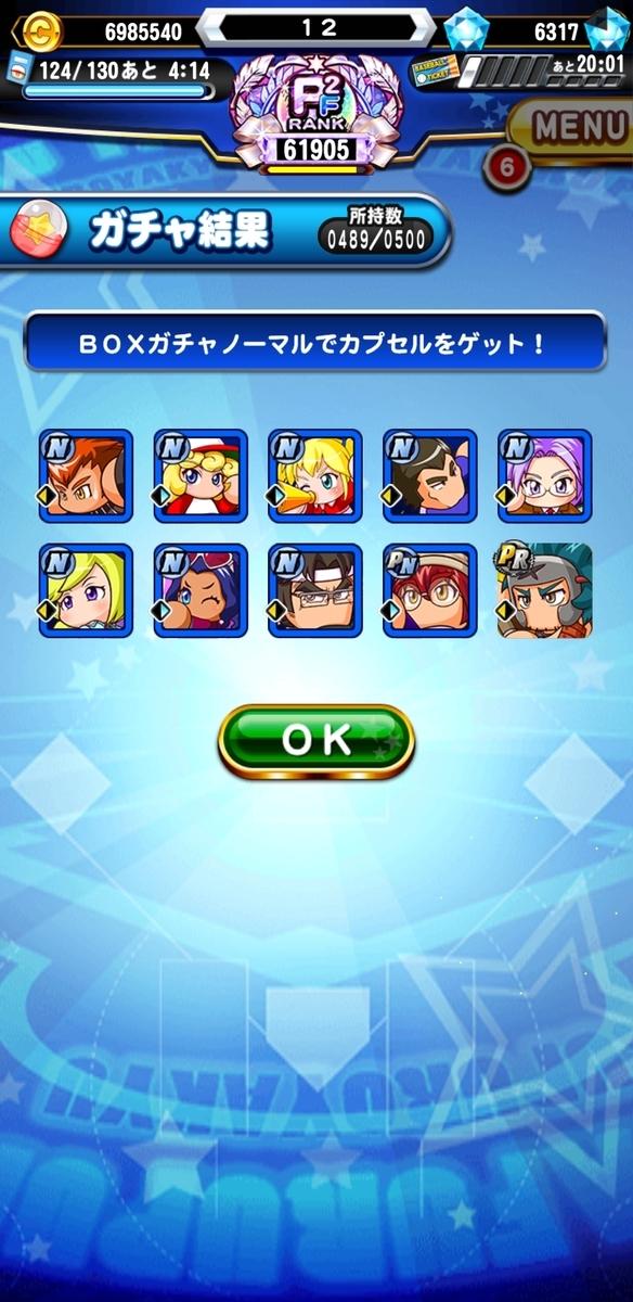 f:id:arimurasaji:20210619205635j:plain