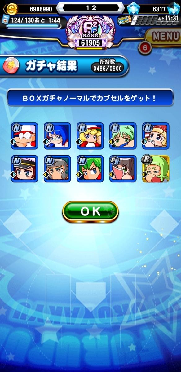 f:id:arimurasaji:20210619205653j:plain