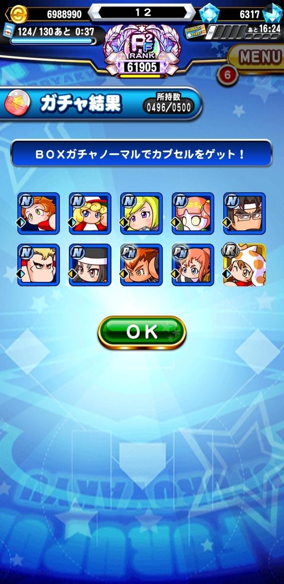 f:id:arimurasaji:20210619205701j:plain