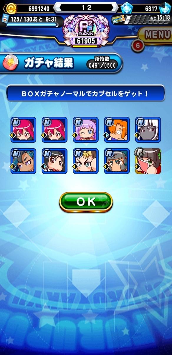 f:id:arimurasaji:20210619205710j:plain