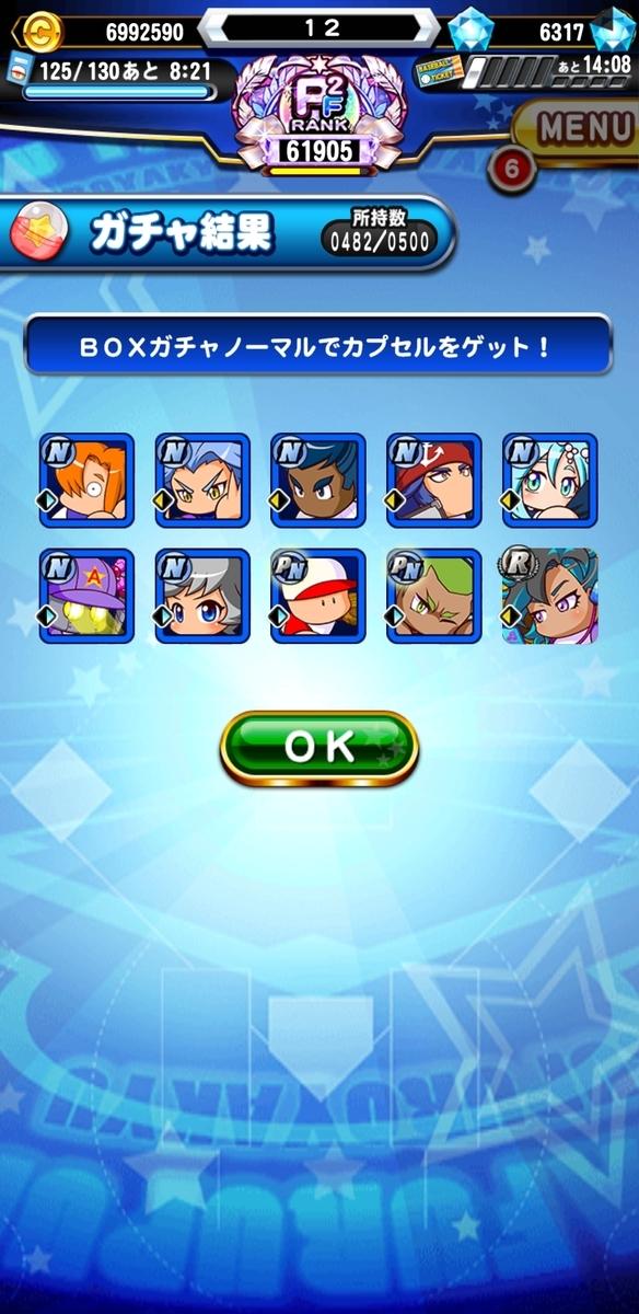 f:id:arimurasaji:20210619205720j:plain