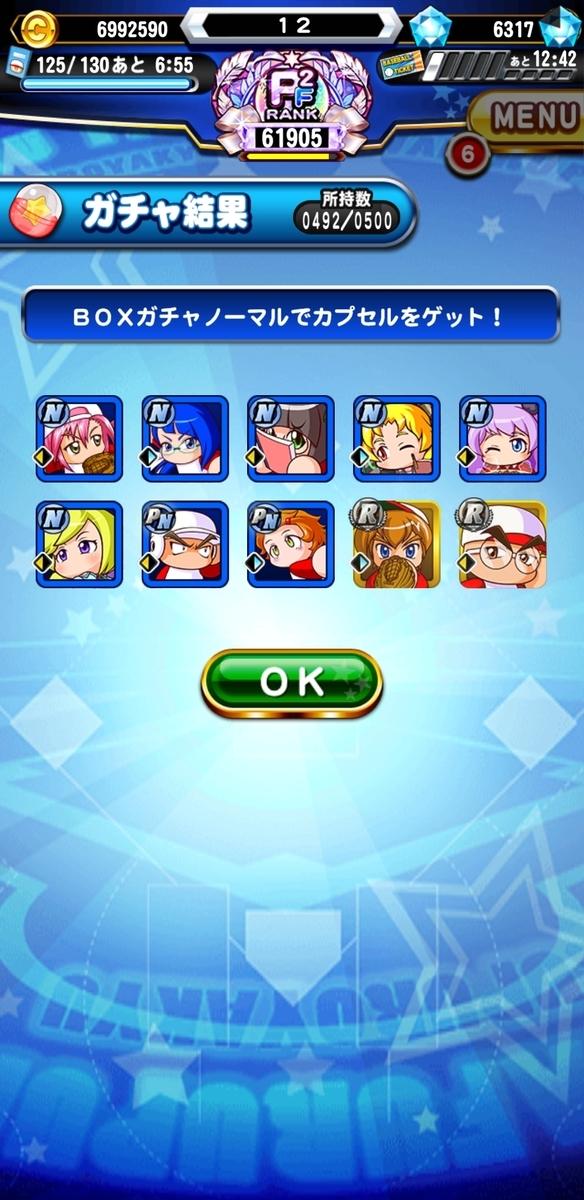 f:id:arimurasaji:20210619205732j:plain