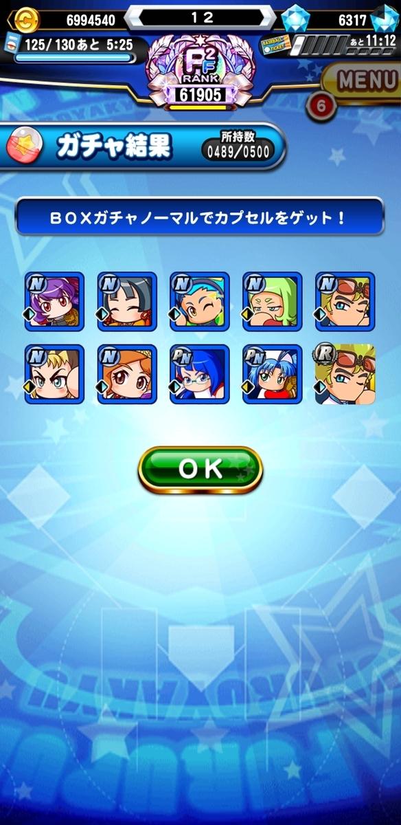 f:id:arimurasaji:20210619205741j:plain