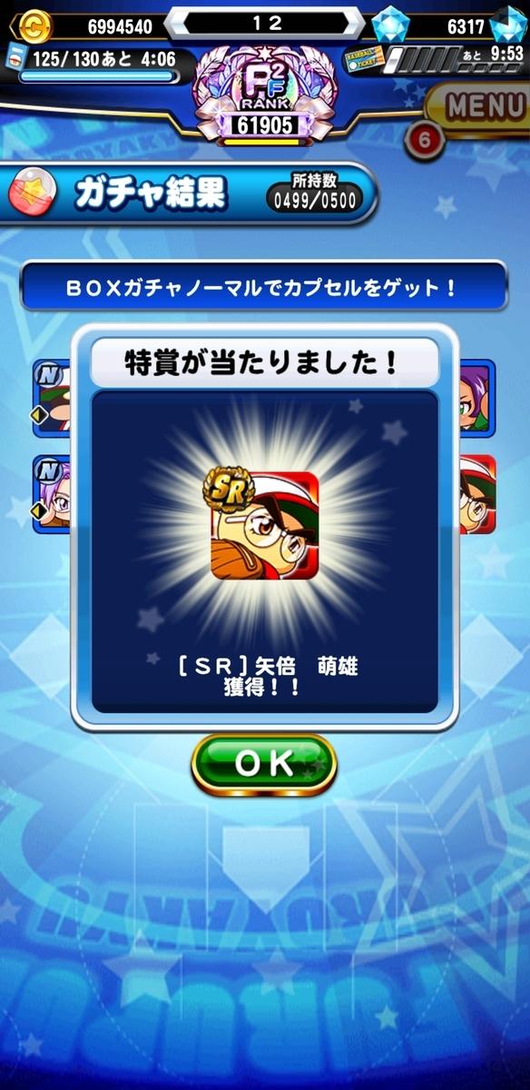 f:id:arimurasaji:20210619205751j:plain