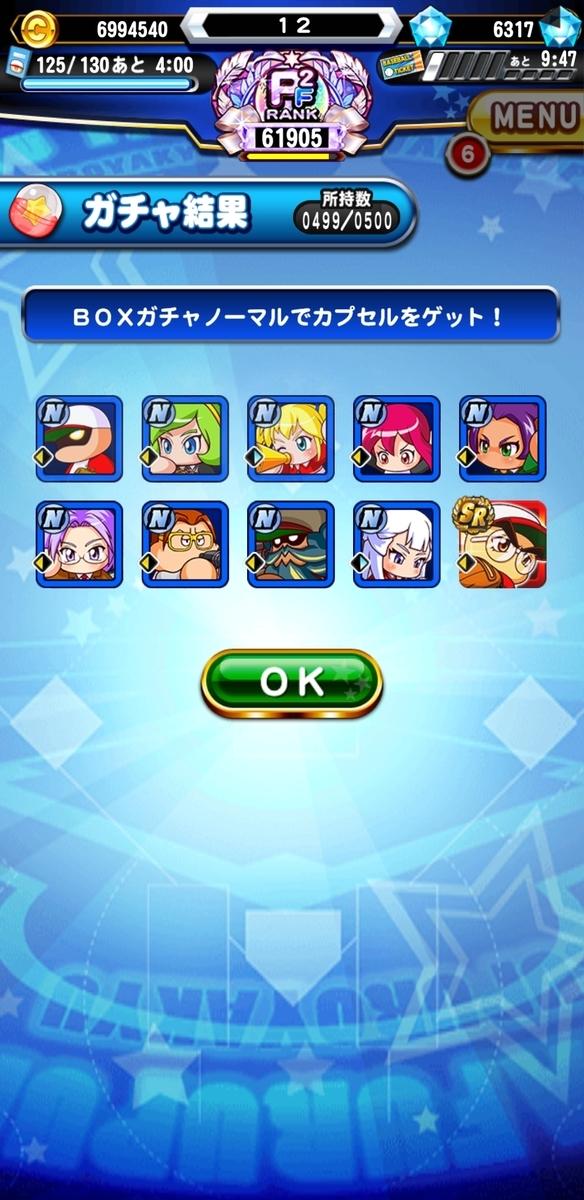 f:id:arimurasaji:20210619205754j:plain