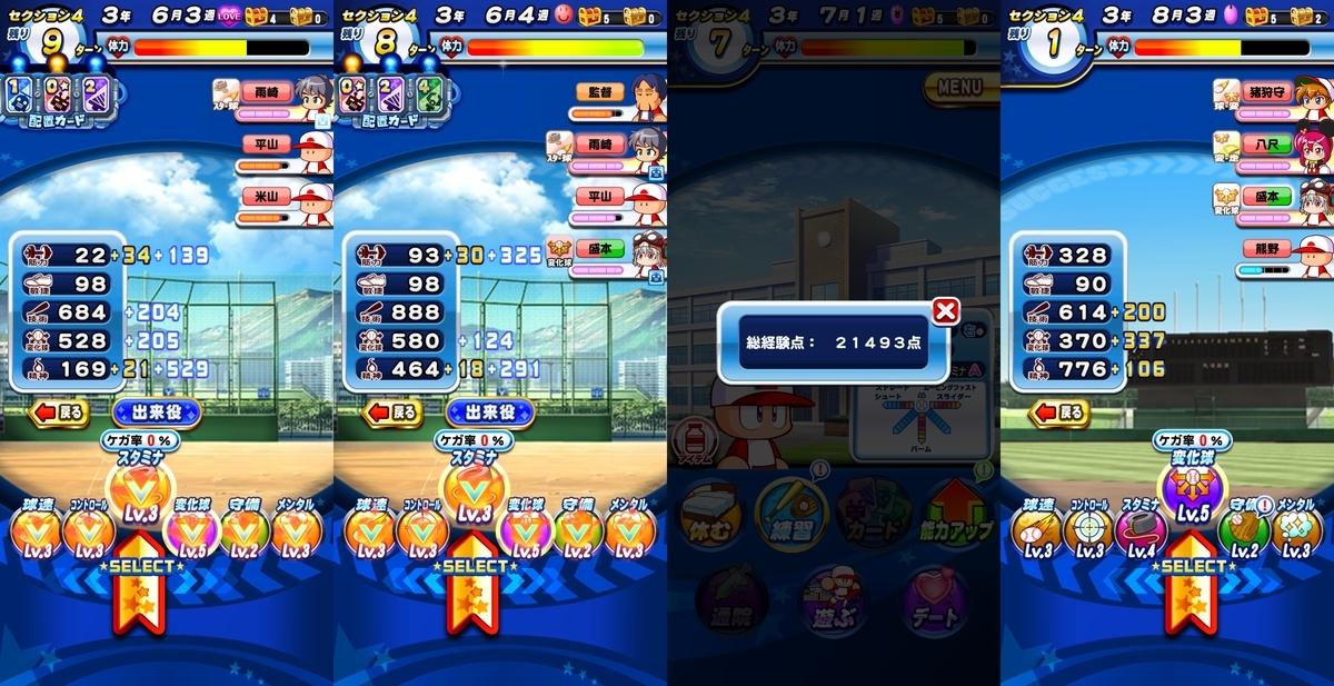f:id:arimurasaji:20210620205149j:plain