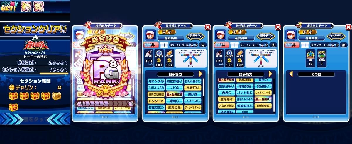 f:id:arimurasaji:20210626110656j:plain