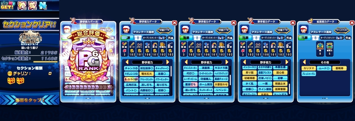 f:id:arimurasaji:20210701200425j:plain