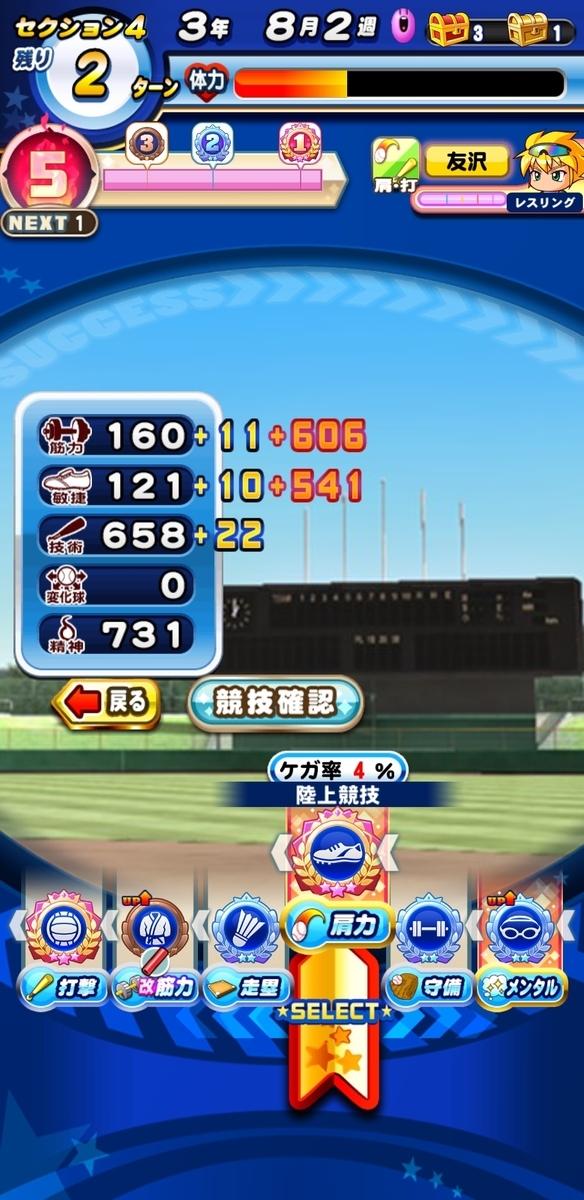 f:id:arimurasaji:20210702215231j:plain