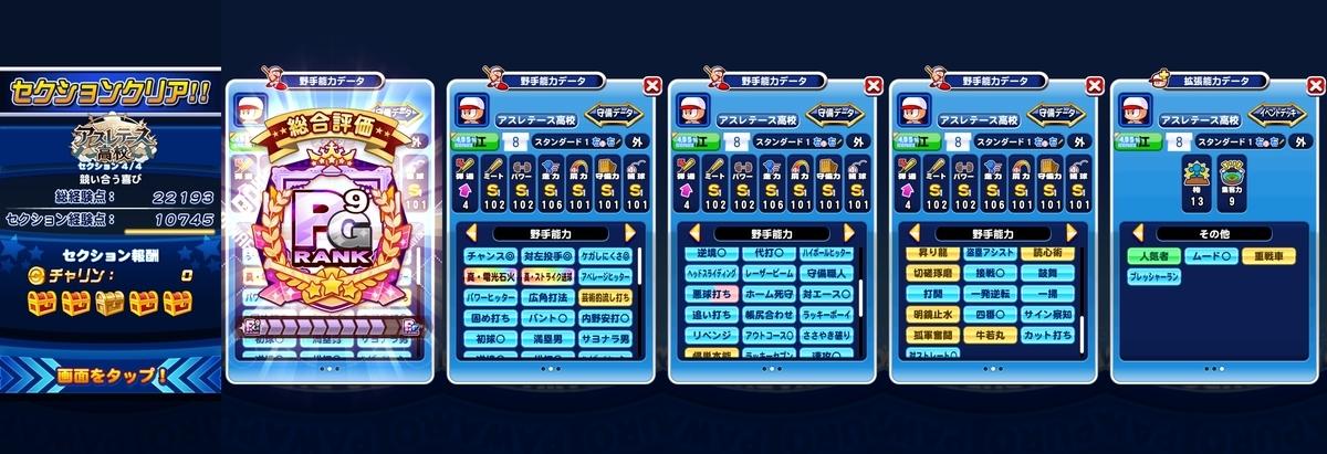 f:id:arimurasaji:20210702215241j:plain