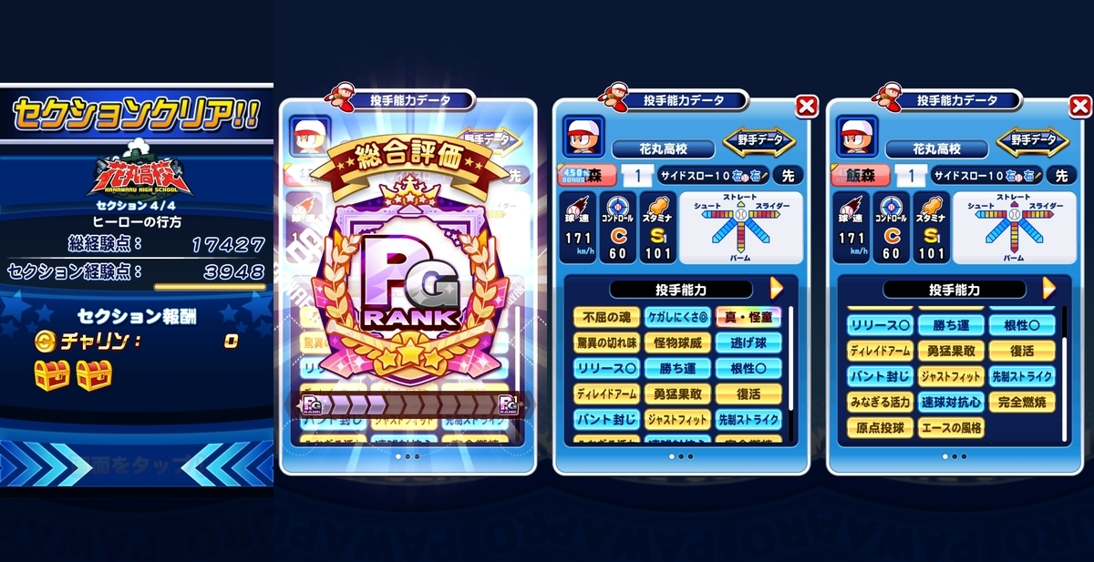 f:id:arimurasaji:20210703113503j:plain