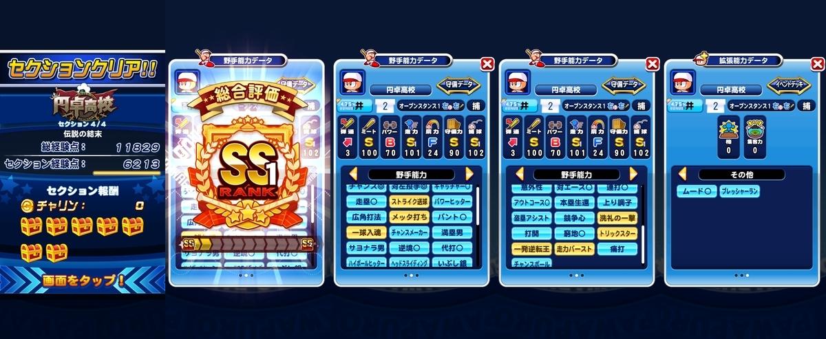 f:id:arimurasaji:20210704130026j:plain