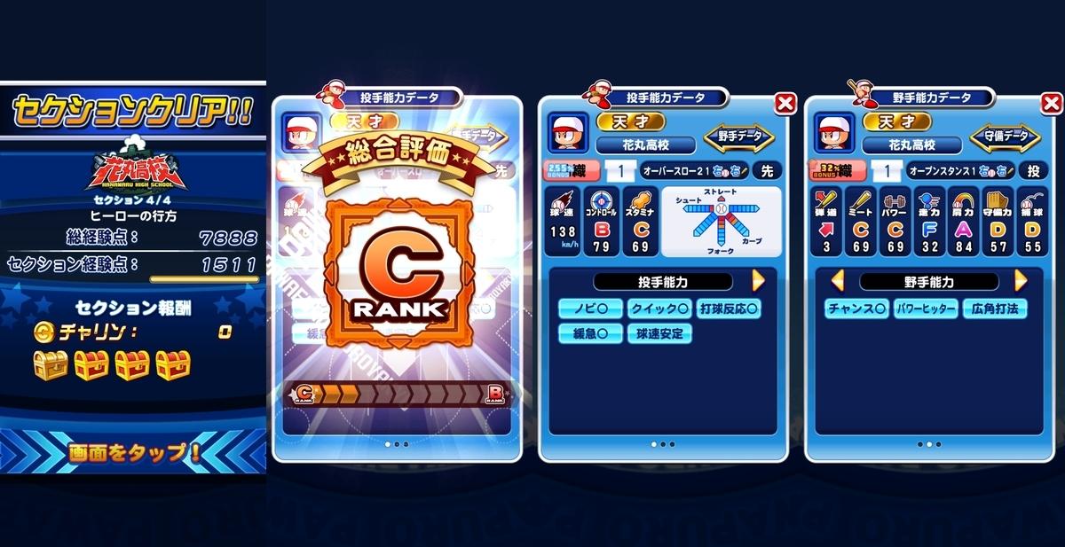 f:id:arimurasaji:20210705212004j:plain