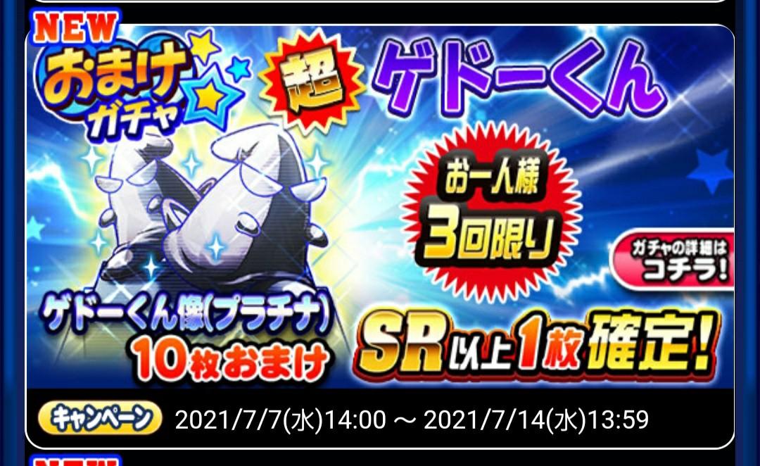 f:id:arimurasaji:20210707180400j:plain