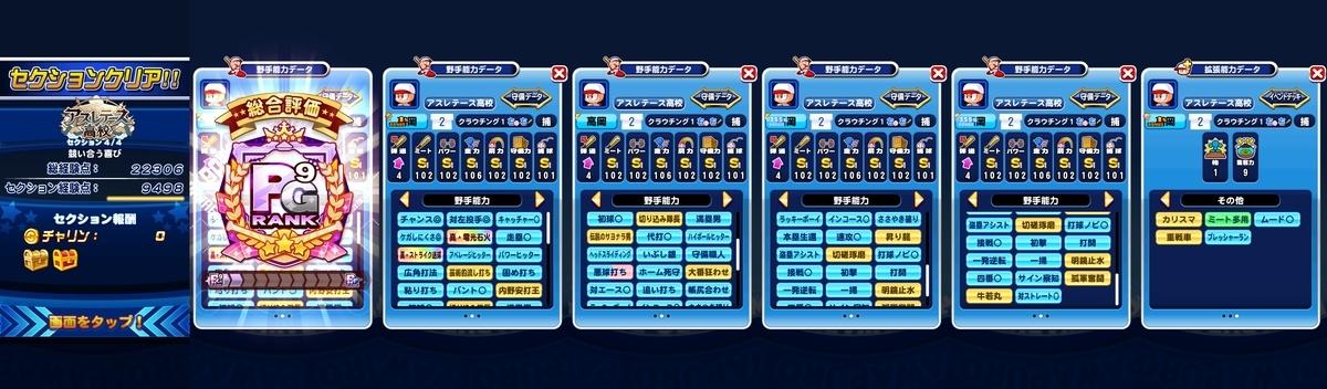 f:id:arimurasaji:20210707183402j:plain
