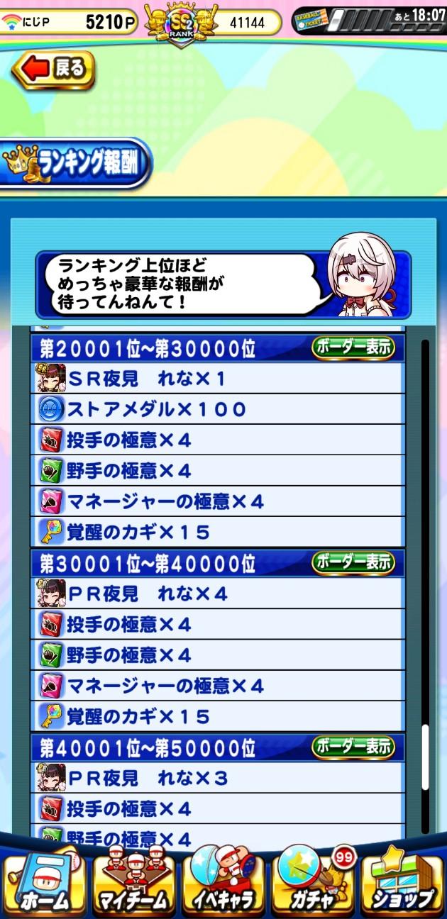 f:id:arimurasaji:20210710164834j:image