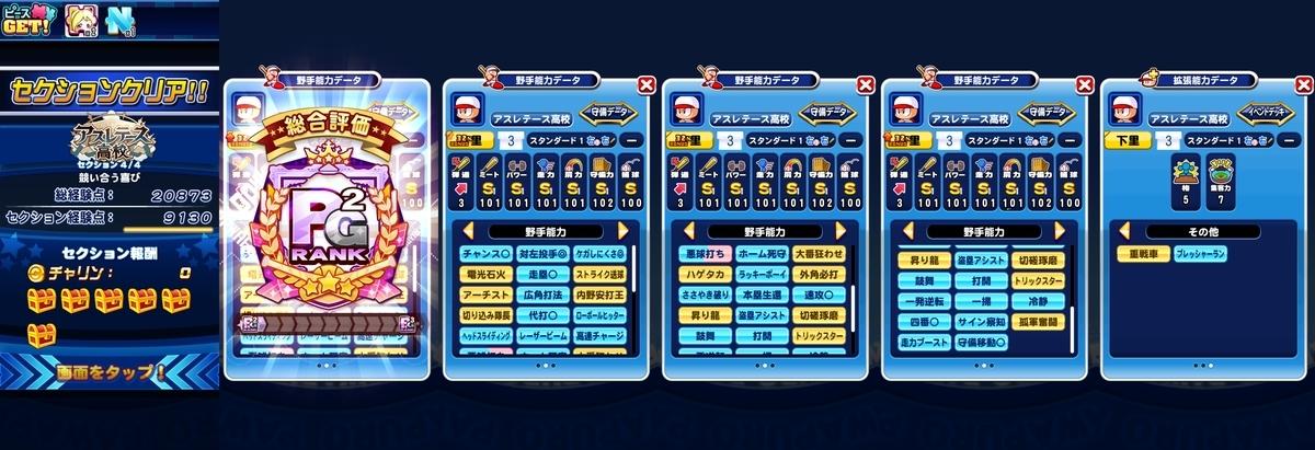 f:id:arimurasaji:20210711090446j:plain