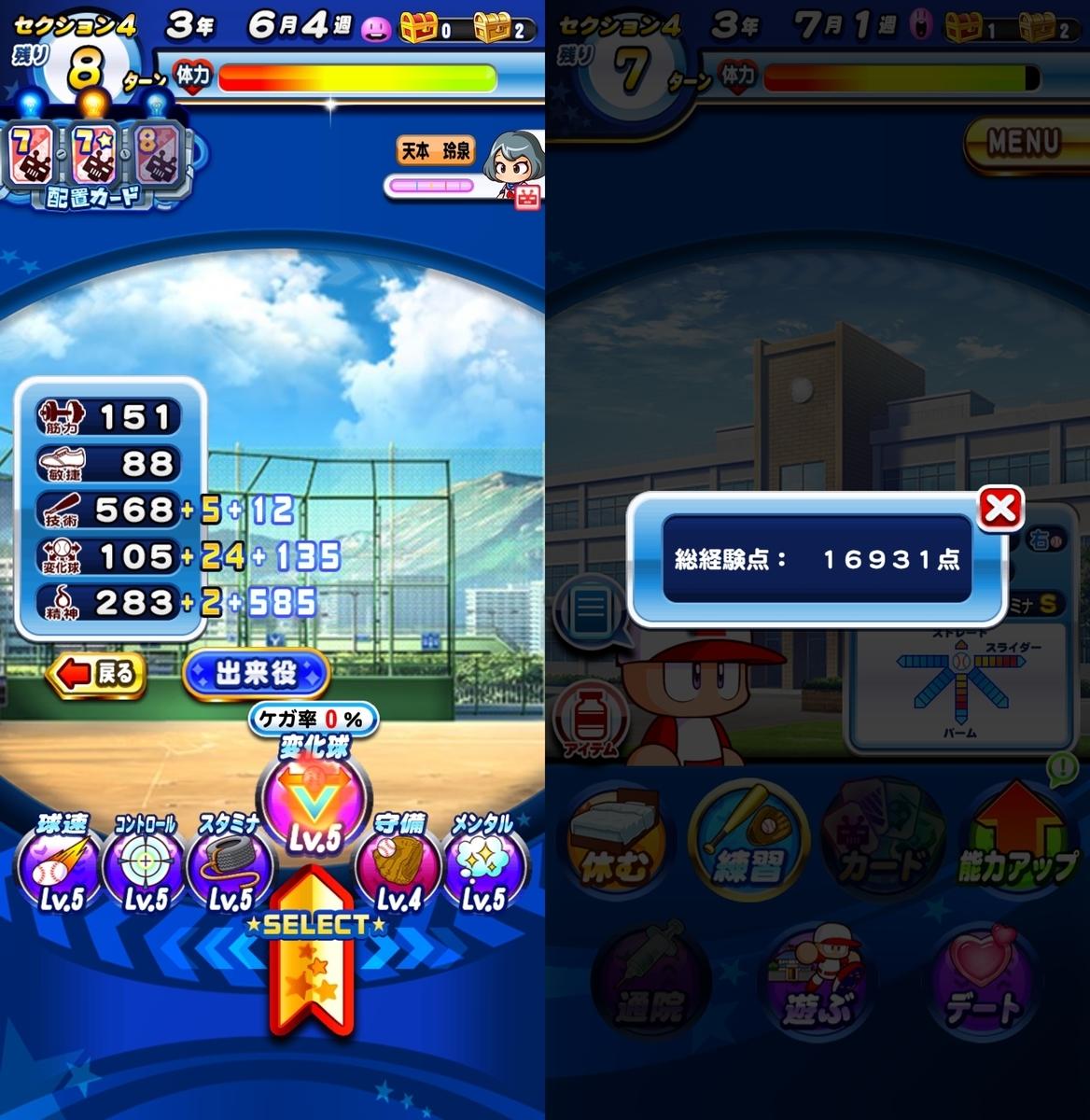 f:id:arimurasaji:20210711155900j:plain