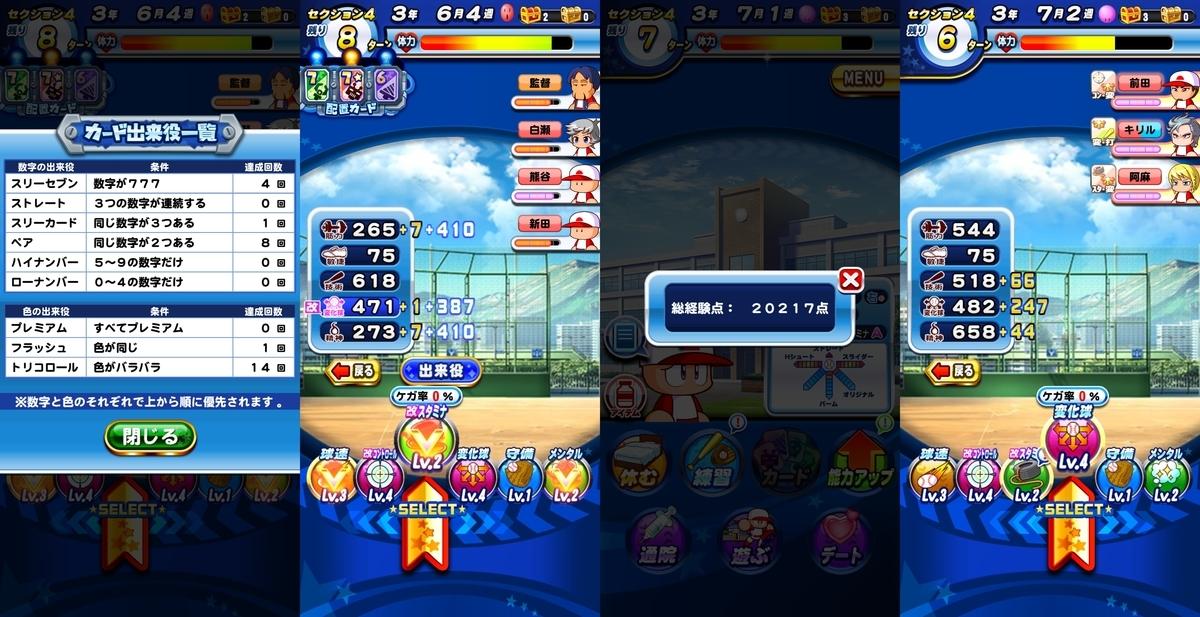 f:id:arimurasaji:20210712194114j:plain