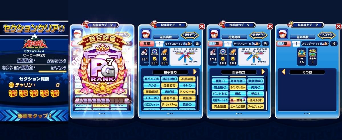 f:id:arimurasaji:20210712194129j:plain