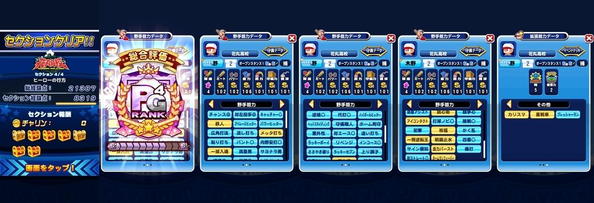 f:id:arimurasaji:20210715205821j:plain