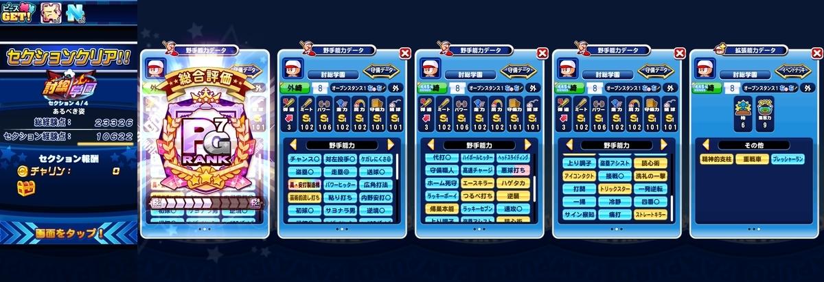 f:id:arimurasaji:20210721175624j:plain