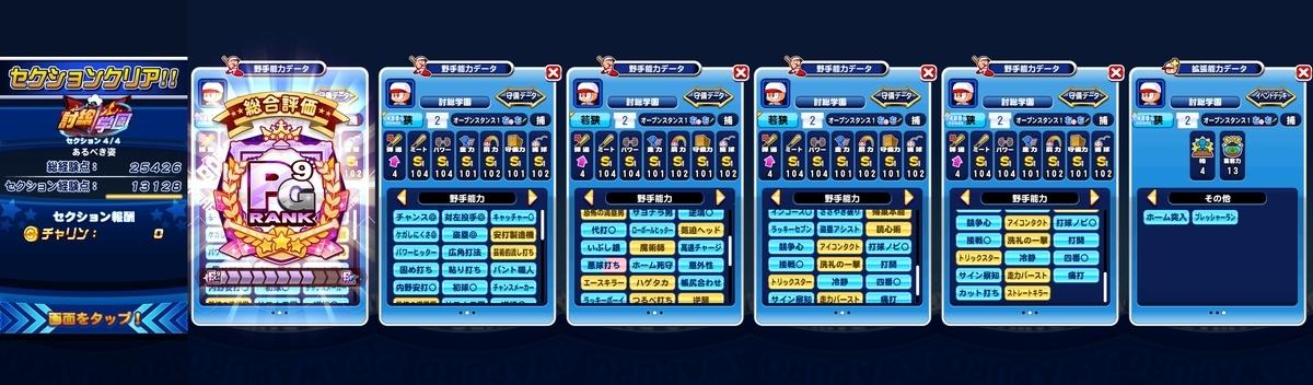 f:id:arimurasaji:20210722223657j:plain