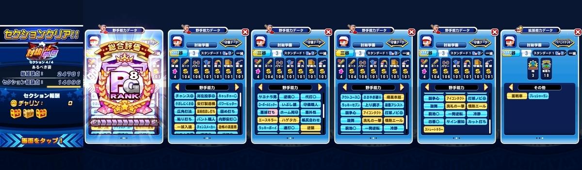 f:id:arimurasaji:20210725174434j:plain