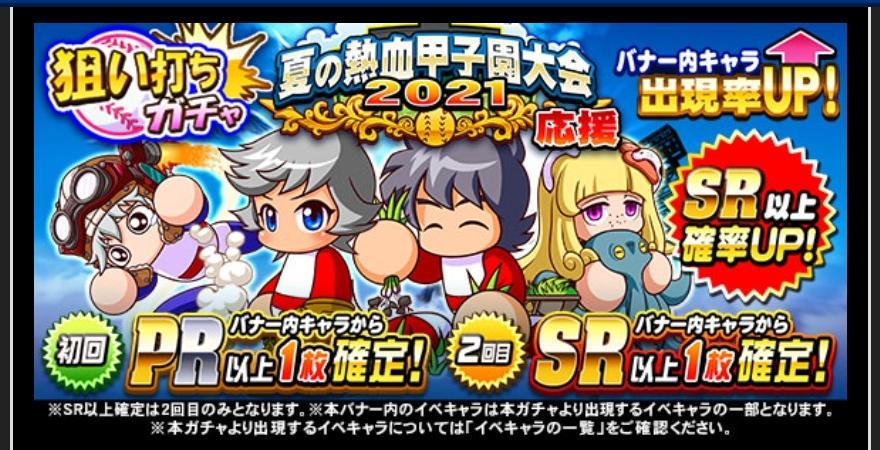 f:id:arimurasaji:20210726183754j:plain