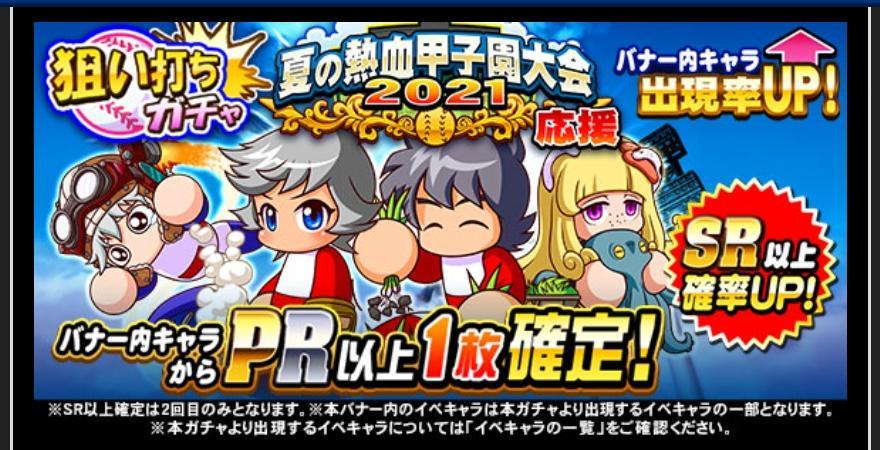 f:id:arimurasaji:20210726183807j:plain